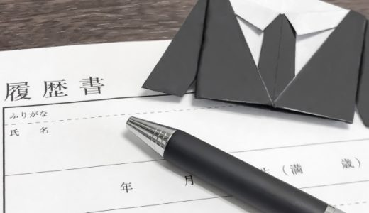 書類選考を制する者は転職活動を制す?
