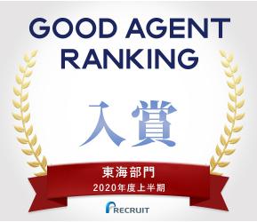 リクナビNEXT2020年上半期「GOOD AGENT RANKING」入賞