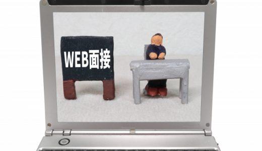 『映え』よりも『質』重視!Web面接での立ち居振る舞い