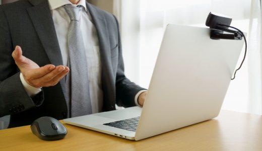Web面接/オンライン面接の注意すること