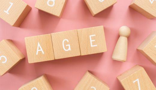 転職市場における年齢と経験のバランス